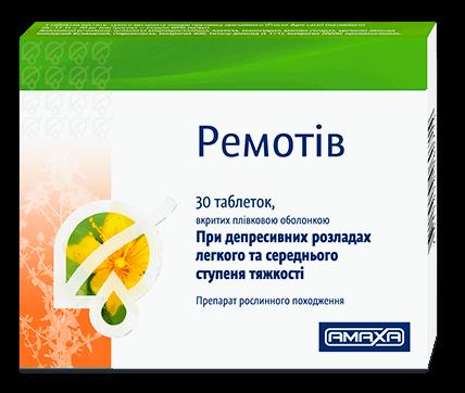 Ремотив